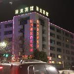Qianlong Business Hotel