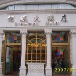 上海佰威大酒店