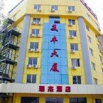 Photo de 100 Chain Inn Tianjin Wanda