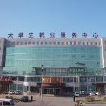 Education Hotel Changchun (Jiaoyu Binguan)