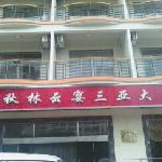Qiulin Yunyan Grand Hotel