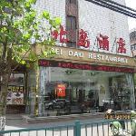 Foto de Nanyuan Hotel