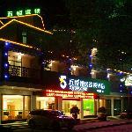 五悅景區連鎖酒店陽朔店