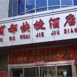 Pudu Xingqiba Hotel