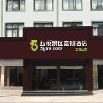 Wuyue Hotel Sanqingshan
