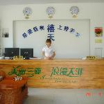 Photo of Xitian Holiday Hotel