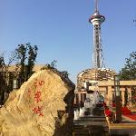 神农城广场(原炎帝广场)