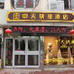 Foto de Zhongtian Express Hotel