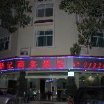 新記商務酒店