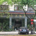 Yuanzhen Hotel