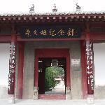 Caiwenji Memorial Hall