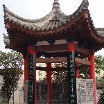 Cai Wenji Tomb