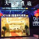 Zdjęcie Yimi Hotel Guangzhou Huanghuagang Metro Station