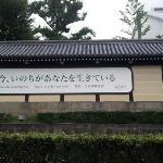 东本愿寺外的广告语