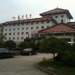 Photo of Nan Hu Hotel Ma'anshan