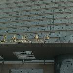 Foto de Jinzun International Hotel