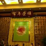 上海老饭店二楼大堂