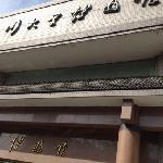 川大博物馆