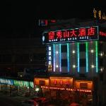 Photo of Wangxiushan Hotel