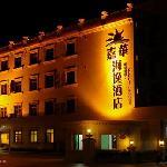 红海湾嘉华海逸酒店