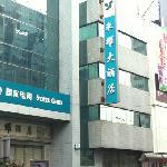永耀大酒店