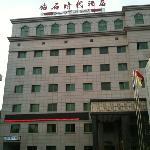 Photo of Diamond Times Hotel