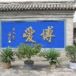 Former Residence of Yan Xishan