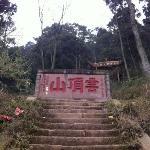 Yunding Mountain, Jintang Foto