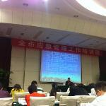 Photo of Xitaihu Mingdu International Conference Center