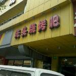 Photo of GuangTou ShaoKao Ba (DePing Road)