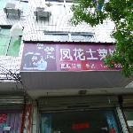 Fenghua Soil Restaurant