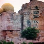 赣州宝葫芦农庄