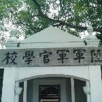 陆军军官学校