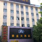 Starway Golden Hotel (Yiwu Workers North Road)