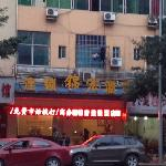 Hongjing Digital Business Hotel