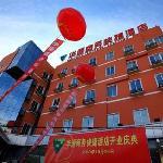 滦县华通商务快捷酒店