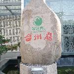 Foto de Cuiyuehui·Taizhoufu