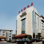 왕푸 호텔