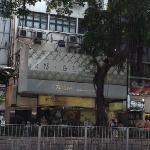 九龙新天地酒店