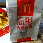 Photo of McDonalds Haigang Road
