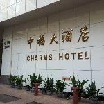 九江路上酒店