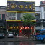 Photo of XiangYun Ge (ZiWei Road)