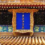 历代帝王庙匾额
