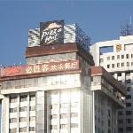 Photo of Pizza Hut (LuJiang Dao)