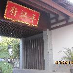苏州书香世家会所酒店平江府店