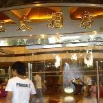 Photo of Xiangjiang Hotel