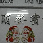 Photo de New Hong Kong Hostel