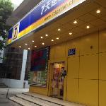 7天火车站店门面
