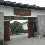 Wanzhen Xiaoyao Hotel