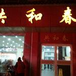 Photo of Super 8 Hotel Yangzhou Slender West Lake Wen Chang Ge